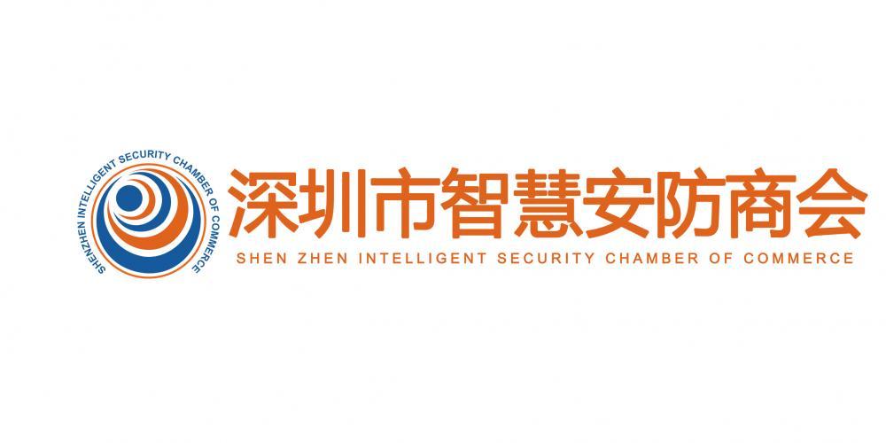 深圳市智慧安防商会