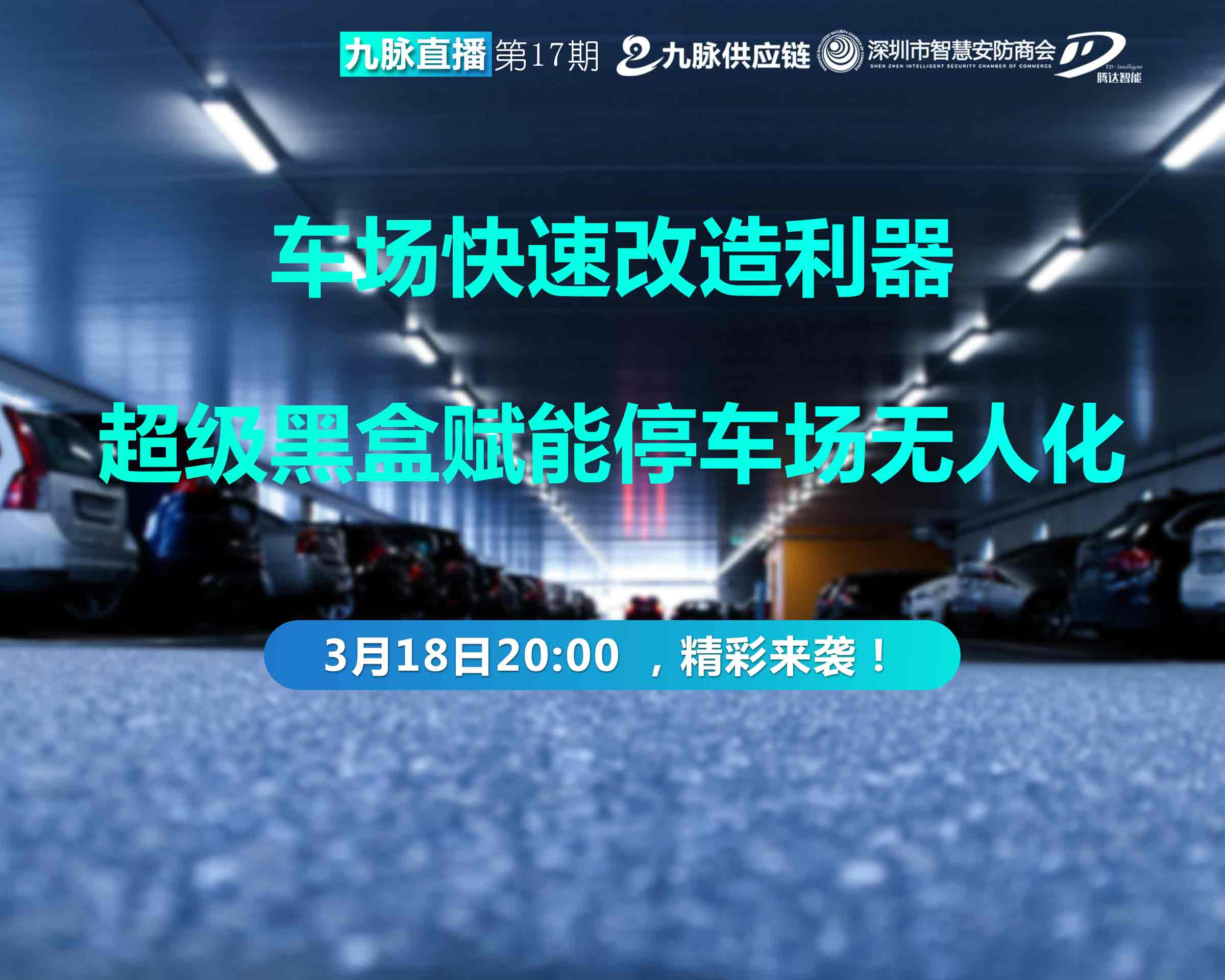 【九脉直播第17期】车场快速改造利器,超级黑盒赋能停车场无人化!